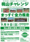 2018桃山チャレンジ-01.png