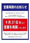 9月27日〜.jpg